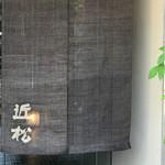 2017夏 近松