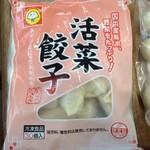 ヨコミゾ - 活菜餃子