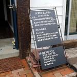 カフェ自休自足 - お店の案内です。