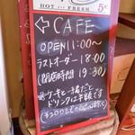 ドゥルセアルテ - カフェ営業時間