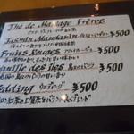 ドゥルセアルテ - 紅茶メニュー3