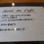 ドゥルセアルテ - カフェ案内