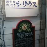 鶏料理・水炊きのお店 シリウス - 外観