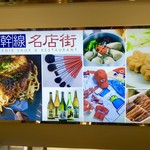 むすび むさし - [2017/07]JR広島駅 新幹線名店街