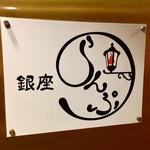 熟成牛と自然派ワイン フレンチbis 銀座らんぷ
