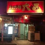味の札幌 大西 - 外観です