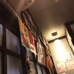 七輪焼き 天 - 店内