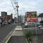 真心堂 - 店舗斜めの場所に駐車場完備