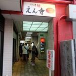 つけ麺 えん寺 - 吉祥寺駅南口からすぐ