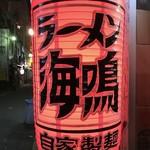 ラーメン海鳴 中洲店 -