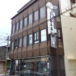 大和榛原牛 うし源 - 建物全体の外観。1階が肉屋、3階がレストラン。(2階は未確認)