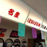 大和榛原牛 うし源 - 販売店舗内の風景。