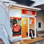 中華そば 一 - 外観(入口)