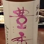日本酒専門店 萬亮 -