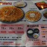 70808527 - 石松餃子_品書