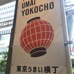 東京うまい横丁 -