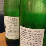 日本酒バル YODARE - 豊香と山本ドキドキ 裏