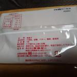 豊島屋 北鎌倉駅前店 - 裏側