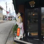 カレー・スリランカ料理 スジャータ - 外観。人形がお出迎え。
