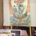 花太郎 - 宝船の旗が飾られていました
