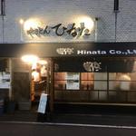 やきとん ひなた - Co.,Ltd