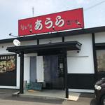 旬菜酒房 逢宇楽 -