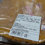 横浜大飯店 - 横浜大飯店 馬拉糕(マーラーカオ、マーライコウ)