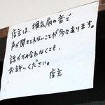 麺屋レノン -