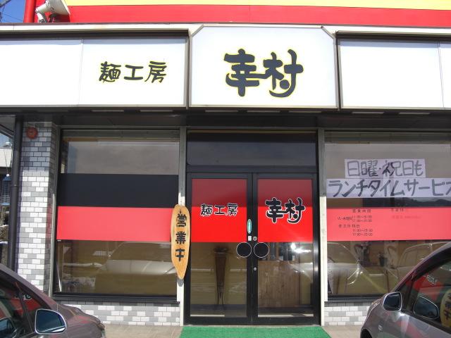 幸村 name=