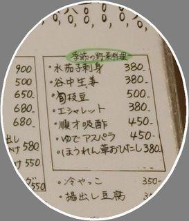 横浜すきずき - 慎ましい品書き【季節の野菜料理】
