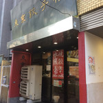 東京餃子楼 - 外観