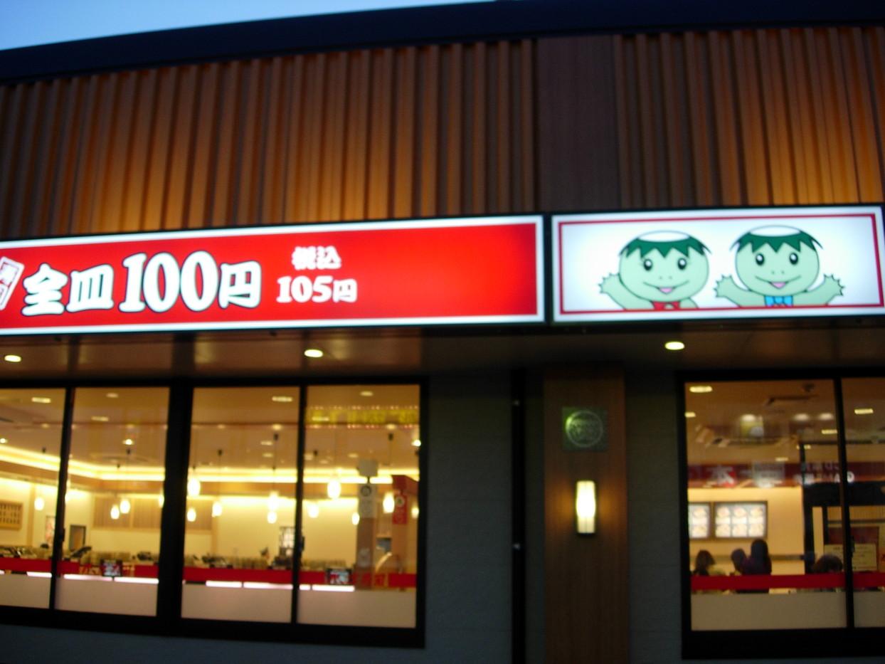 かっぱ寿司 佐伯店