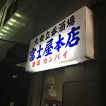 富士屋本店 -