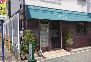 こだま - 見かけはごく普通の街の喫茶店