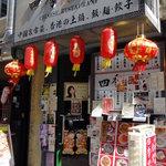 四季ボウ坊 - 新橋レンガ通り沿いのド派手な外観