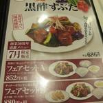 餃子の王将 蒲田東口店 -