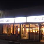 かっぱ寿司 - かっぱ寿司 フレスポ 神辺店(2017.07.31)
