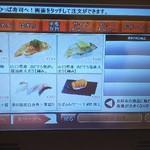 かっぱ寿司 - 注文はタッチパネルで…(2017.07.31)