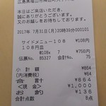 かっぱ寿司 - レシート(2017.07.31)