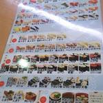 かっぱ寿司 - メニュー表(2017.07.31)