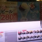 かっぱ寿司 - 生ビール、ラムネ氷、そば メニュー(2017.07.31)