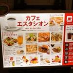 カフェ・エスタシオン - おみやげ街道の入口横にあった立て看板メニュー