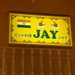 JAY - 黄色いJAY看板が目印です。