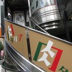 生モッツァレラ×肉バルイタリアン 肉タリア - お店への階段