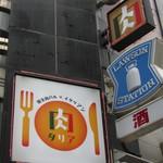 生モッツァレラ×肉バルイタリアン 肉タリア - 看板