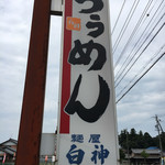 麺屋 白神 -