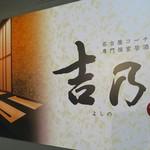 名古屋コーチン専門個室居酒屋 吉乃 -