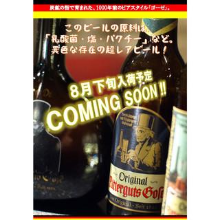 ビール通にはたまらない!激レア「GOSE(ゴーゼ)」入荷!!