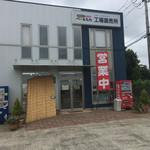 JBミートセンター工場直売所 -