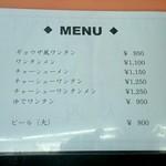 味の大西 - 麺類で一番安いの100円ヘ(≧▽≦ヘ)♪